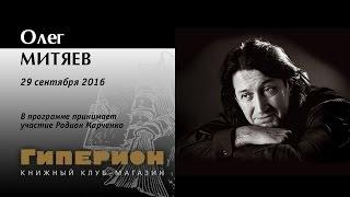 "Олег Митяев. ""Гиперион"", 29.09.16"