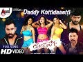 Loafers   Daddy Kottidaastti   HD Video Song   S.Mohan   Dinesh Kumar   B.N.Gangadhar
