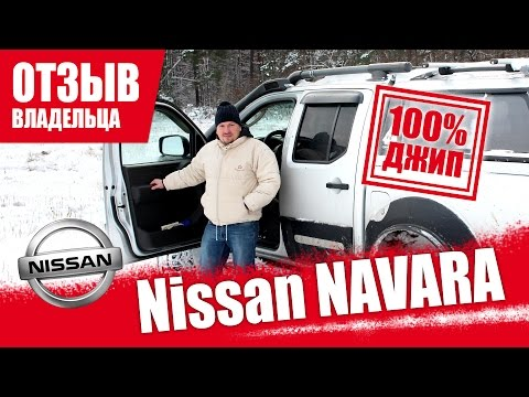 #Самый честный отзыв владельца. Nissan Navara 2.5. 2008г.