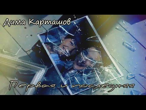 ПРЕМЬЕРА 2016!!! Дима Карташов (KARTASHOW) ~ Первая и последняя [КЛИП HD]