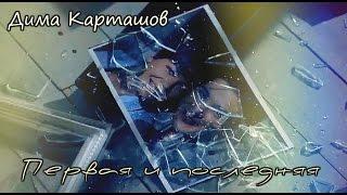 Дима Карташов KARTASHOW Первая и последняя КЛИП HD