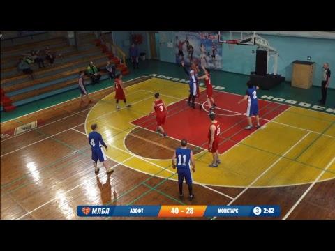 02.02.2019. НБА  1/8 ПО Азофт - МонСТАРС