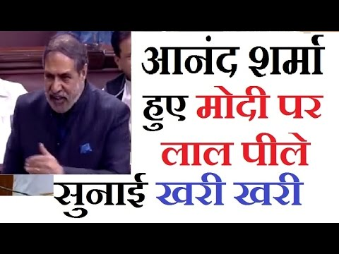 Anand Sharma Angry Reaction On Pm Modi In Parliament Rajya Sabha 11 nov 2016