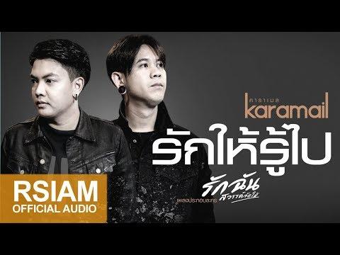 [Official Audio]  รักให้รู้ไป (เพลงประกอบละคร รักฉันสวรรค์จัดให้) : Karamail - วันที่ 12 Jul 2018
