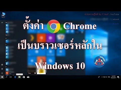 วิธีตั้งค่า Chrome เป็นบราวเซอร์หลักใน Windows 10