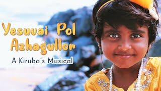 Yesuvai Pol Alagullor   Tamil Christian Song   Kirubaharan B ft. Mathea B