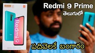 Redmi 9 Prime Unboxing & Initiall impression || In Telugu ||