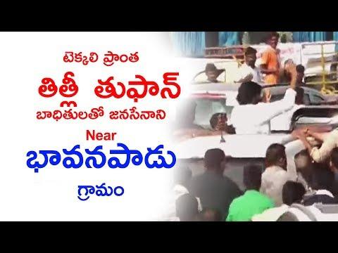 LIVE | JanaSenani Visits Titli Cyclone Affected Areas Near BhaavanaPadu Village | Srikakulam