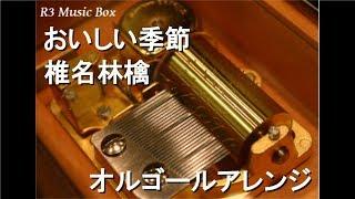 おいしい季節/椎名林檎【オルゴール】 (明治「meiji THE Chocolate」CMソング)