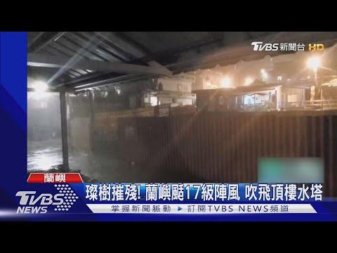 璨樹摧殘! 蘭嶼颳17級陣風 吹飛頂樓水塔|TVBS新聞