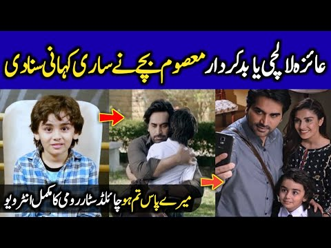 Roomi's Interview | Child Star Of Mere Paas Tum Ho | Episode 15
