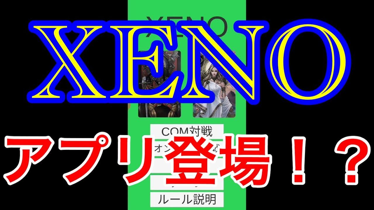アプリ Xeno