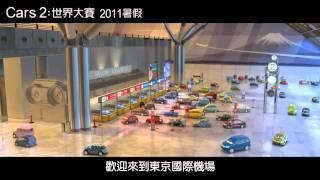 【汽車總動員2:世界大賽】Cars2 中文電影預告