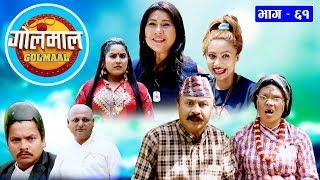 Golmaal | Episode-61 | Comedy Serial | Nabina Silwal Khuili, Shambhu Thapa, Anumati Nepali | Golmal