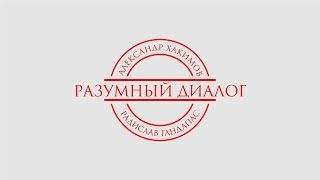 Александр Хакимов - 2016.12.06, Программа «Разумный Диалог».  Радислав Гандапас.