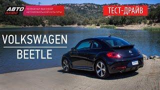 Grand тест - Volkswagen Beetle 2014 - АВТО ПЛЮС