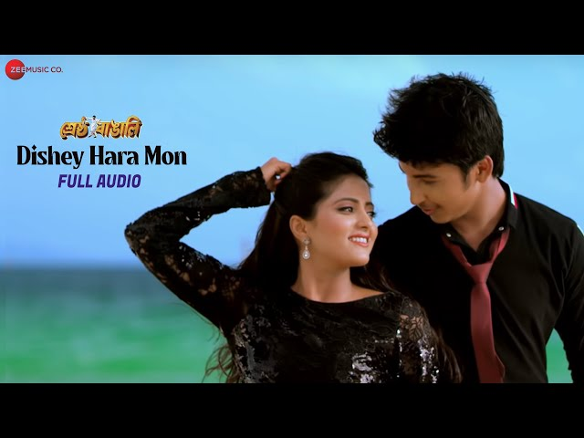 Dishey Hara Mon - Full Audio | Shrestha Bangali | Riju | Armaan Malik | Monty Sharma