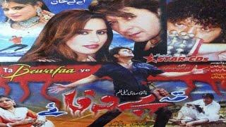 Pashto Romantic Movie TA BEWAFAA YE - Arbaz Khan, Hussain Swati - Pushto Islahi Telefilm