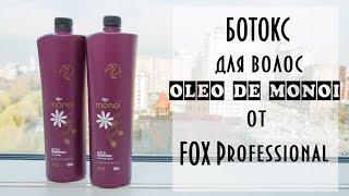 Ботокс для волос  OLEO DE MONOi