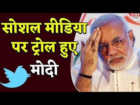 Ramzan की बधाई को लेकर Social Media पर Troll हो गए Modi, देखिए पूरी खबर