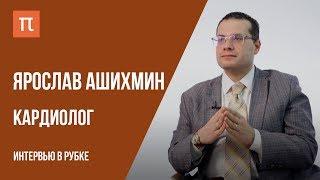 Вакцинация, биохакинг и медицинское образование // Интервью с кардиологом Ярославом Ашихминым