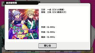 【A3!】渾沌オーライ!(歌詞付き)