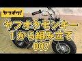 【No7】ヤフオクでモンキーを1から作る【エンジン始動・完成】