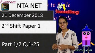 NTA NET 21 December 2018 2nd Shift Paper 1 (Part 1/2 Q.1-25): Answers, Solutions & Explanations