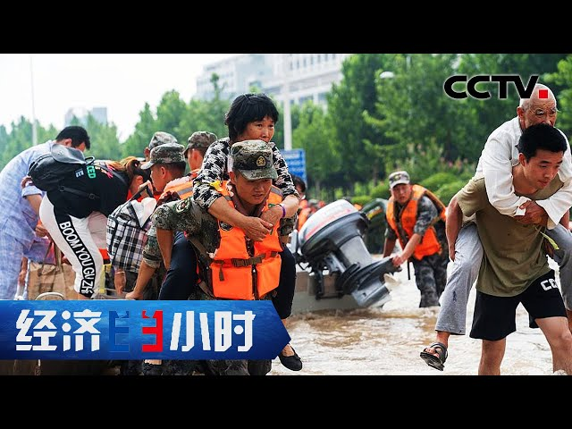 郑州一天下了一年的雨量 听令而行八方驰援救灾一线!「经济半小时」20210722 | CCTV财经