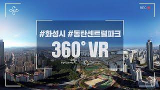 [화성시 360ºVR] 동탄센트럴파크