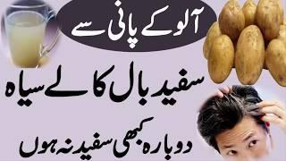 Alo k Pani se Sar k Bal Kale Siyah - Kale Baal Karne ka Nuskha | Urdu Mag