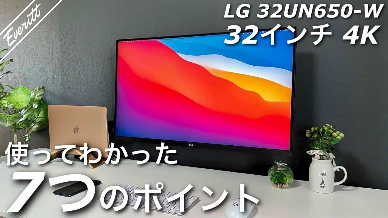 作業効率爆上がり。LGの32インチ4Kモニターが在宅ワークのマストバイ。 / 使ってわかった7つのポイント【LG 32UN650-W】