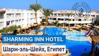 Полный обзор отеля Sharming Inn Hotel 4 Шарм эль Шейх Египет