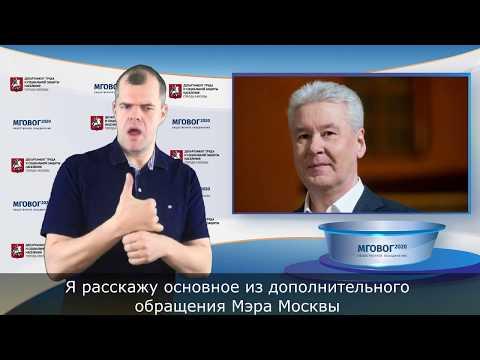 УКАЗ Мэра Москвы о продлении режима самоизоляции до 11 мая 2020 года
