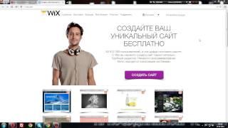 Скоро! Уроки по созданию сайта wix.com