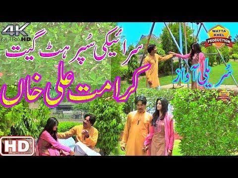 Sanwla►Karamat Ali Khan ►Latest Punjabi And Saraiki Song 2017