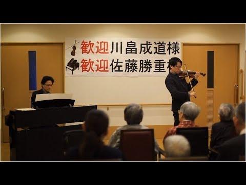 川畠成道さんによる「ゆうゆうビジット」(京都市西京区・高齢者介護施設 上桂)
