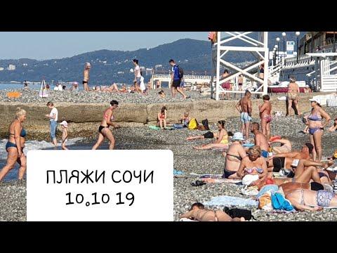 ПЛЯЖИ СОЧИ 10.10.19 АДЛЕР ОЛИМПИЙСКИЙ Продолжаю УДИВЛЯТЬСЯ ЖИЗНИ на Черном море