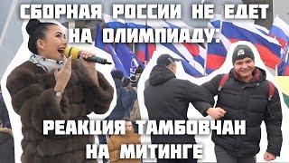 Сборная России не едет на Олимпиаду: реакция тамбовчан на митинге