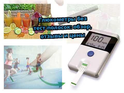 Глюкометры без тест-полосок: обзор, отзывы и цены