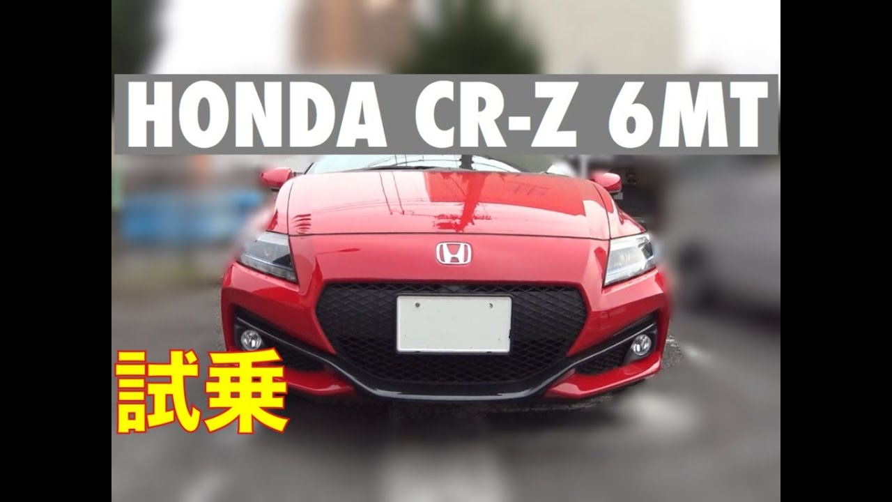 cr z 6mt honda cr z 6mt test drive. Black Bedroom Furniture Sets. Home Design Ideas