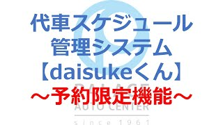 代車スケジュール管理システム【daisukeくん】予約限定機能