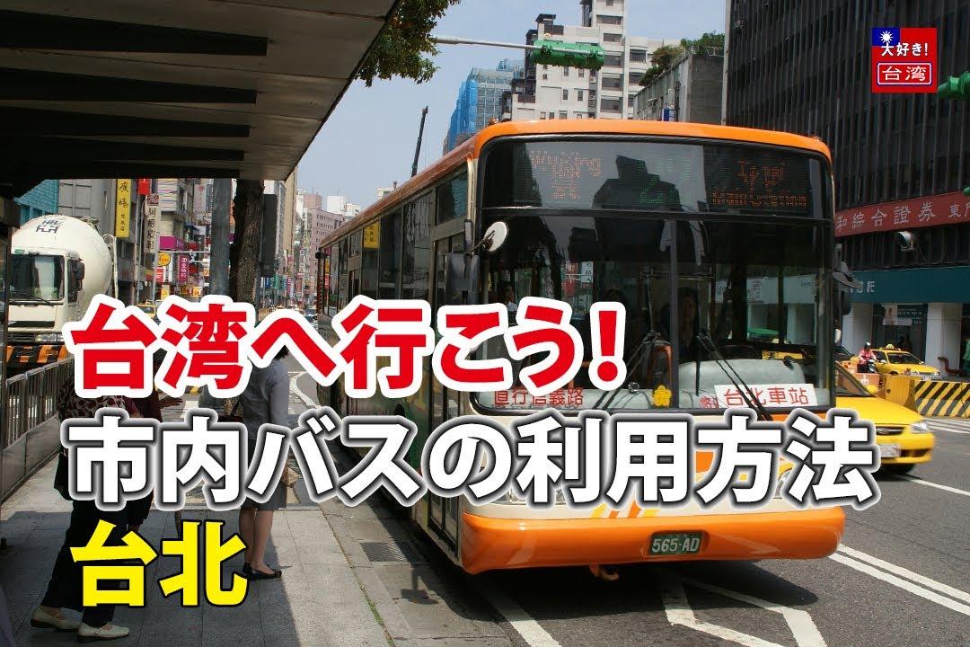 D台湾】台北市内バスの利用方法...