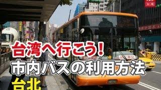 【D台湾】台北市内バスの利用方法(7月30日Upの動画を一部変更)
