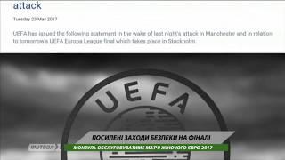 На финале Лиги Европы ожидаются усиленные меры безопасности