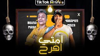 مهرجان امتي افرح ( ماي لوف انتي مراتي وحببتي ) بوده محمد و احمد موزه 2020