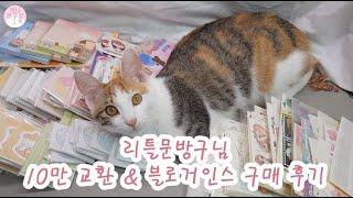 리틀문방구님 10만 교환 & 블로거인스 구매후기