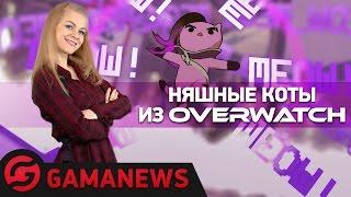GamaNews. Игры — CS:GO; Overwatch; VR