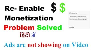 Re Enable Monetization Problem Solved | Ads are not showing on My Videos