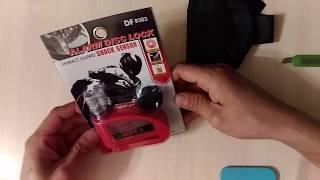 Сигнализация для мотоцикла + замок / скутера / велосипеда - распаковка - обзор - проверка